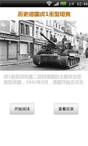 历史德国虎1重型坦克