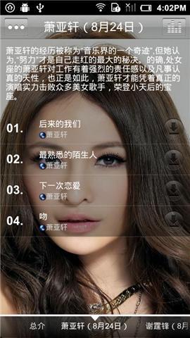 玩音樂App|处女座歌手免費|APP試玩