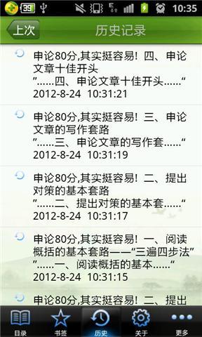【免費教育App】公务员考试红宝书-APP點子