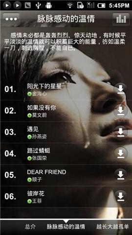 免費下載音樂APP 让你哭泣的歌 app開箱文 APP開箱王