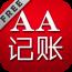 AA记账·多人帐目轻松结算(免费版)