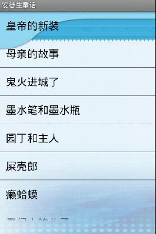 安徒生童话故事精选 教育 App-愛順發玩APP