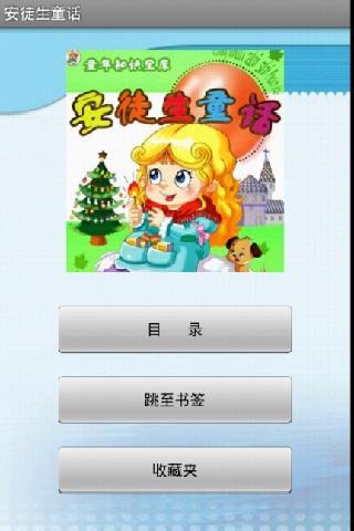 安徒生童话故事精选 教育 App-癮科技App