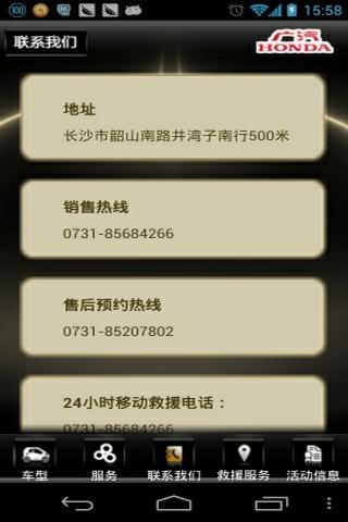 长沙广汽本田雨花 程式庫與試用程式 App-愛順發玩APP