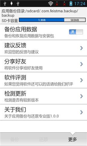 应用备份与还原 工具 App-癮科技App