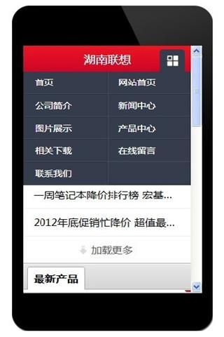 湖南联想官网
