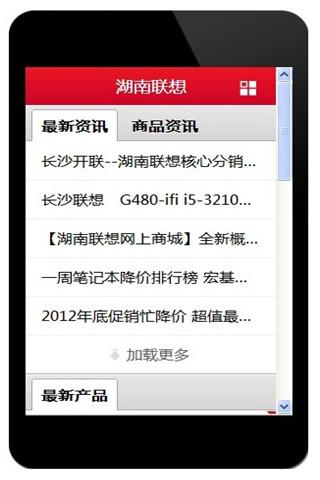 湖南联想官网 書籍 App-癮科技App