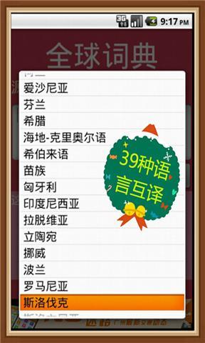 2013中國互聯網大會_科技時代_新浪網