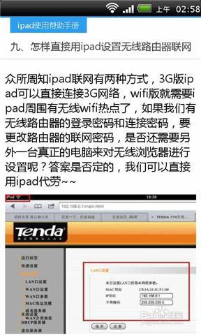 iPhone APP 使用者操作手冊 - 日盛證券