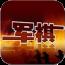 豪华军旗 棋類遊戲 App LOGO-硬是要APP