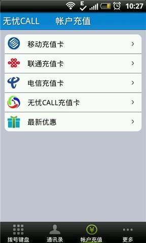 无忧电话畅聊版|玩社交App免費|玩APPs