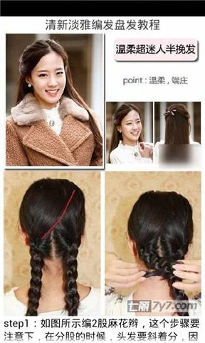 女生百变发型设计宝典