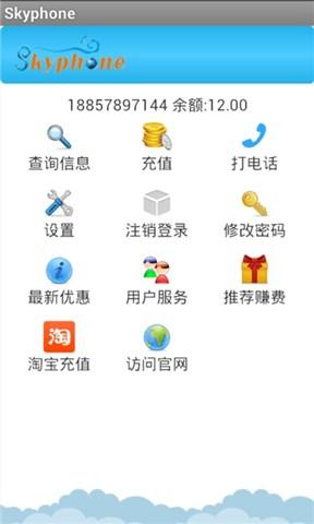 Skyphone网络电话
