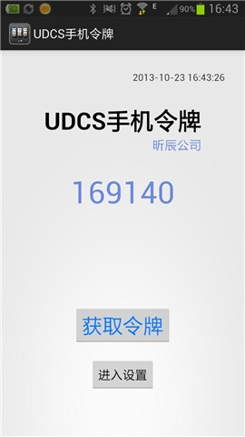 UDCS手机令牌