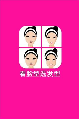 看脸型选发型_提供看脸型选发型1.3.5游戏软件下载_91