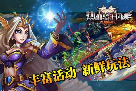 【免費角色扮演App】热血骑士团-APP點子