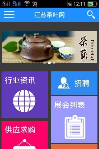 江苏茶叶网