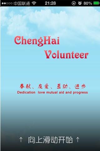 澄海志愿者