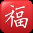 通訊App|祝福短信 LOGO-3C達人阿輝的APP