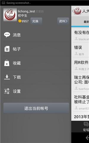 玩免費通訊APP|下載人大经济论坛app app不用錢|硬是要APP