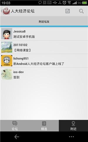 人大经济论坛app