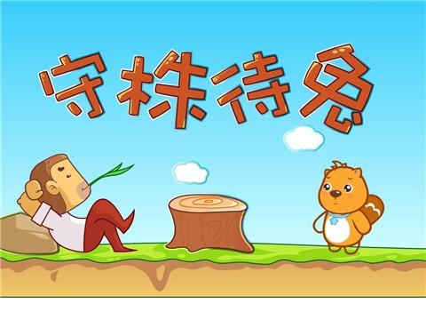 高清成语动画图片