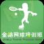 网球地带 體育競技 App Store-癮科技App