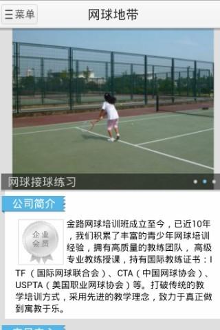 网球地带 體育競技 App-癮科技App