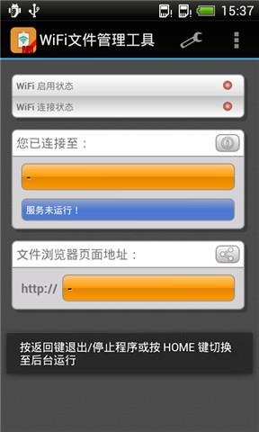 WiFi文件管理工具