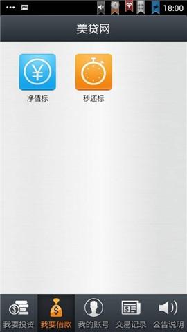 美贷网 財經 App-愛順發玩APP