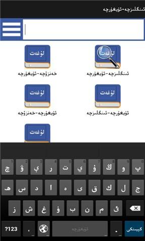 Bilkan 多语言词典