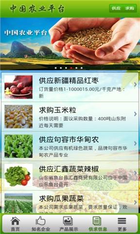 中国农业|玩程式庫與試用程式App免費|玩APPs