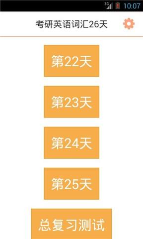 考研英语词汇26天