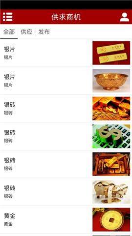 【免費財經App】贵金属-APP點子