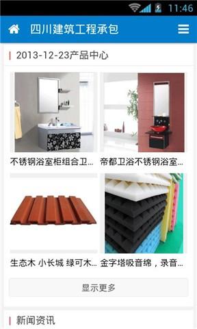 四川建筑工程承包