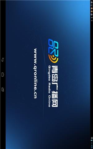 青岛广播网HD