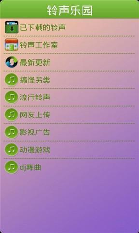 新增Windows Phone 鈴聲| Windows Phone 操作說明(台灣)