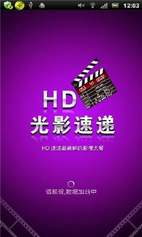 HD光影速递