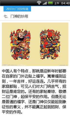 2013大门招财秘籍