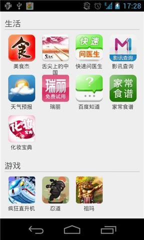 快速上网 工具 App-癮科技App