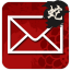 2013蛇年祝福短信 工具 App LOGO-APP試玩
