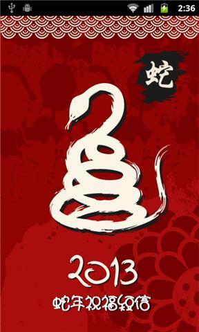 2013蛇年祝福短信