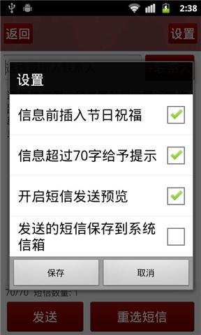 玩工具App 2013蛇年祝福短信免費 APP試玩