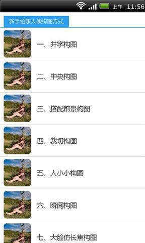 新手拍照人像构图方式 書籍 App-愛順發玩APP