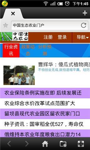 中国生态农业门户