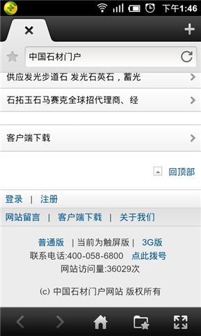 中国石材门户客户端