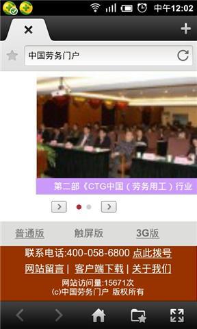 中国劳务门户客户端