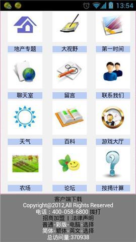 中国地产门户客户端