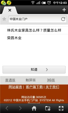 中国木业门户客户端