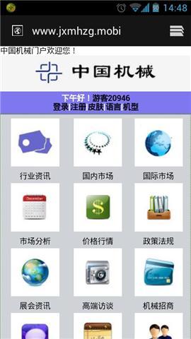 中国机械门户客户端